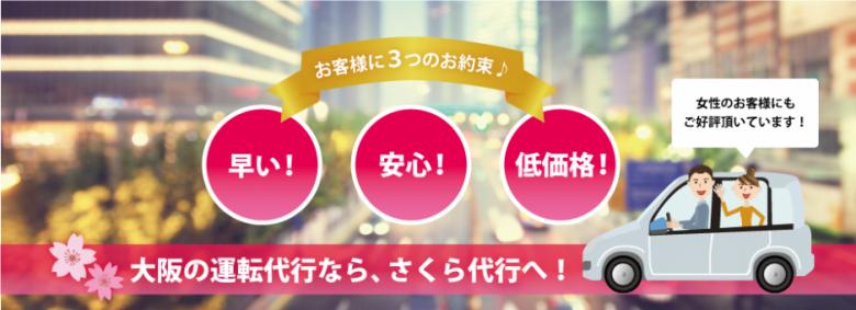 大阪の運転代行はさくら代行へ!